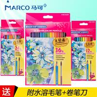 马可4120 水溶性铅笔 绘画彩色铅笔 马克彩铅 12色24色36色