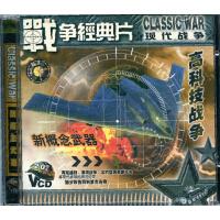 原装正版 战争经典片 现代战争 高科技战争 新概念武器 VCD版