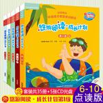 【第一级6-10】英语分级阅读悠游阅读成长计划第一级6+7+8+9+10儿童英语阅读丽声悠悠阅读英语