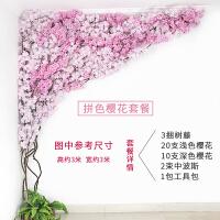 仿真樱婚庆樱花树塑料假花树枝藤条室内墙面装饰客厅干花落地