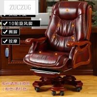 ZUCZUG真皮老板椅可躺按摩大班椅实木转椅电脑椅家用升降办公椅子 实木脚 固定扶手