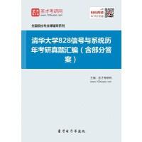 清华大学828信号与系统历年考研真题汇编(含部分答案)-手机版_送网页版(ID:166984)