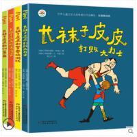 长袜子皮皮注音正版中国少年儿童出版社全套林格伦文学作品集一年级二年级三年级小学生课外阅读书籍必读带拼音的幼儿漫画故事绘