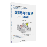【正版书籍】 数据结构与算法――C语言版