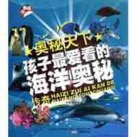 (20册)奥秘天下  介绍地球知识图书儿童科普百科全书小学生课外书读物