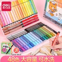 得力水彩笔套装儿童幼儿园小学生初学者用手绘彩笔彩色笔大容量水彩画笔24色36色48色可水洗安全无毒绘画套装