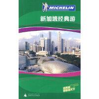 [二手旧书9成新]新加坡经典游《米其林旅游指南》编辑部9787563389124广西师范大学出版社