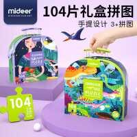 弥鹿(mideer)儿童认知益智拼图宝宝104P睡美人拼图玩具礼盒装4-6岁