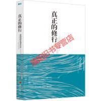 真正的修行:发现纯粹觉知的自由 阿迪亚香提, 奥西华夏出版社9787508083902
