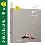 金波作品精选:影子人(新版)