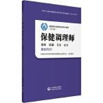 保健调理师(基础知识)(国家职业技能培训评价教材(试行版))