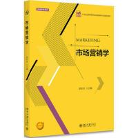 市场营销学 郭松克 9787301285527 北京大学出版社