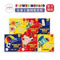 FlowerMonaco花芽 儿童剪纸幼儿园宝宝DIY手工创意趣味益智玩具剪纸