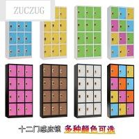 ZUCZUG钢制柜多门员工柜4门6门9门12门彩色更衣柜
