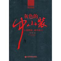 灰色的中山装 冯广维 中国财富出版社