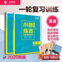 理想树2020新版高考小题练透英语2本套装 英语完形填空阅读理解+题型三合一语法填空7选5短文改错高三高考一轮复习小题