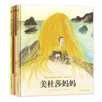 凯蒂·克劳泽作品全3册精装绘本图画书稀里哗啦噼里啪啦/小小的她的来访/美杜莎妈妈母爱、生命、离别、成长奇想国正版童书