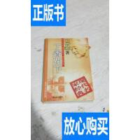 [二手旧书9成新]丁香花下(馆藏) /巴金 新世纪出版社