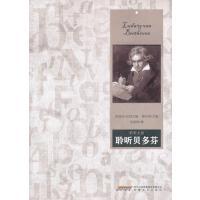 【二手旧书九成新】聆听贝多芬 傅光明 ,毕明辉 安徽文艺出版社