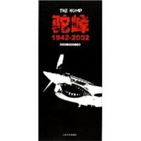 驼峰1942-2002 汤汉清,邵贵龙 云南人民出版社 9787222044432