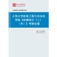 2021年上海大学机电工程与自动化学院《机械设计(二)(专)》考研全套-上海市-上海大学-机电工程与自动化学院-初试辅导