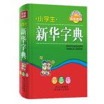 小学生新华字典(彩色)