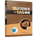 3D打印技术及CAD建模(陈中中)