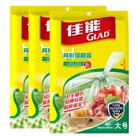 佳能(Glad)背心袋抽取式保鲜袋大号中号组合装 食品袋 塑料袋 兔耳试 手提袋子BCB30*2+BCB25