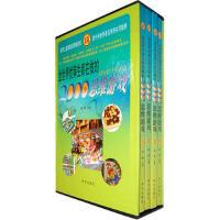 全世界优等生都在做的2000个思维游戏(中国青少年成长必读书)精装4册 带礼盒 带答案 逻