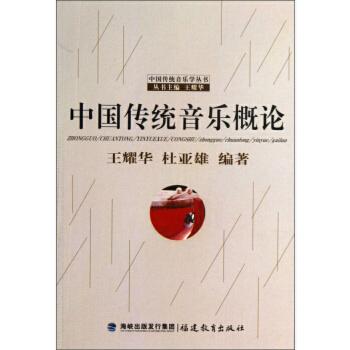 【RT4】中国传统音乐学丛书:中国传统音乐概论 王耀华,杜亚雄 福建教育出版社 9787533428075 亲,正版图书,欢迎购买哦!
