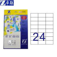 卓联ZL1624A镭射激光影印喷墨 A4电脑打印标签 70*37.5mm不干胶标贴打印纸 24格打印标签 10页