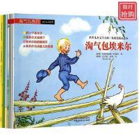 世界儿童文学大师林格伦精品绘本第一辑全8册畅销3-6-7-8-9岁幼儿童经典童话绘本图画故事书籍含长袜子皮皮和淘气包埃米尔系列