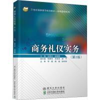 商务礼仪实务(第2版) 清华大学出版社