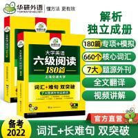 华研外语 大学英语六级阅读理解专项训练备考2020年6月 赠阅读译文 大学英语6级阅读180篇 可搭英语六级真题试卷