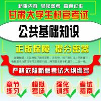 2020年甘肃大学生村官考试(公共基础知识)题库软件历年真题章节练习模拟考前押题