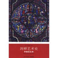 【二手旧书9成新】剑桥艺术史:中世纪艺术 (英)谢弗―克兰德尔(Shaver-Crandell,A);钱乘旦 9787