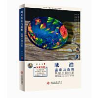 【正版直发】欧泊鉴定与选购从新手到行家 陈永洁 文化发展出版社 9787514212402