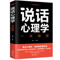 正版说话心理学一本就够沟通技巧心理学书籍说话技巧情商口才说话技巧的书如何提升说话技巧提高情商好好说话说话是一门艺术