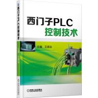 西门子PLC控制技术