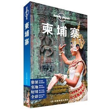 LP柬埔寨-孤独星球Lonely Planet国际指南系列-柬埔寨(第三版)流连在吴哥的庙宇,寻访保护区的珍稀动物,和当地人愉快地来往。