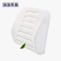 当当优品 进口天然乳胶靠垫靠背 垫腰垫子39*35*10cm