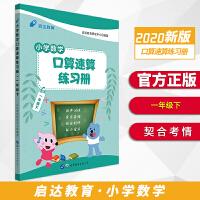 中公启达教育:小学数学口算速算练习册:一年级下