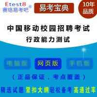 2020年中国移动校园招聘(行政能力测试)易考宝典在线题库/仿真题库/章节练习试卷/非教材