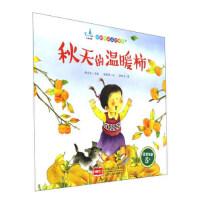 【正版】 秋天的温暖柿(适读年龄5+)/分龄悦读主题绘本