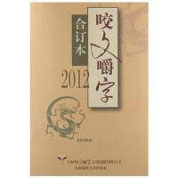 PP2012咬文嚼字合订本正版书籍