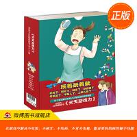 【正版现货】天天游戏力系列儿童图画书合辑(套装全18册) ZXFX 18个游戏解决日常让父母烦恼的典型难题