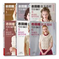 志田瞳优美花样毛衫编织系列(套装共6册)