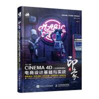新印象―CINEMA 4D电商设计基础与实战(全视频微课版)