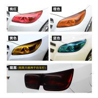 汽车尾灯膜熏黑 车身改色膜 可撕喷膜车灯膜改装喷漆大灯贴膜贴纸