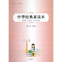 中华经典素读本:第四册:二年级下:四书五经编